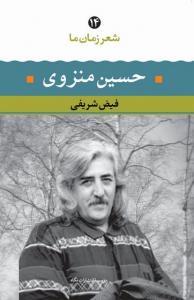 حسین منزوی (شعر زمان ما 14) نویسنده فیض شریفی